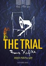 도서 이미지 - 원작 그대로 읽는 심판(The Trial)