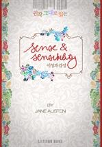 도서 이미지 - 원작 그대로 읽는 이성과 감성(Sense and Sensibility)