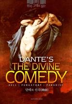도서 이미지 - 원작 그대로 읽는 단테의 신곡(The Divine Comedy)