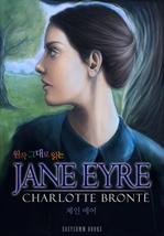 도서 이미지 - 원작 그대로 읽는 제인 에어(Jane Eyre)