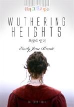 도서 이미지 - 원작 그대로 읽는 폭풍의 언덕(Wuthering Heights)