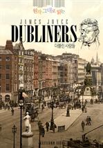 도서 이미지 - 원작 그대로 읽는 더블린 사람들(Dubliners)