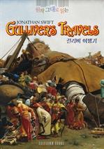 도서 이미지 - 원작 그대로 읽는 걸리버 여행기(Gulliver's Travels)