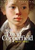 도서 이미지 - 원작 그대로 읽는 데이비드 카퍼필드(David Copperfield)