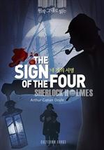 도서 이미지 - 원작 그대로 읽는 네 개의 서명(The Sign of the Four)