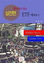도서 이미지 - 절대 잃지 않는 ETF매매하기