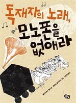 도서 이미지 - 독재자의 노래, 모노폰을 없애라