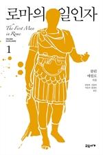 도서 이미지 - 로마의 일인자 (전4권) - 마스터스 오브 로마