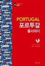 도서 이미지 - 포르투갈 홀리데이