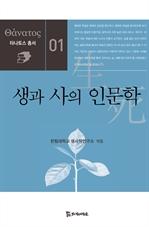 도서 이미지 - 생과 사의 인문학