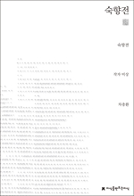 도서 이미지 - 숙향전 - 천줄읽기