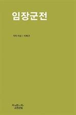 도서 이미지 - 임장군전
