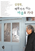 도서 이미지 - 김정헌, 예술가가 사는 마을을 가다