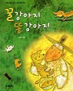 도서 이미지 - 꿀강아지 똥강아지