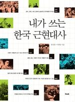 도서 이미지 - 내가 쓰는 한국 근현대사
