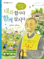도서 이미지 - 대화 합시다 함께 삽시다 - 생명 평화의 스님 도법