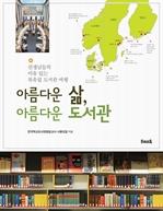 도서 이미지 - 아름다운 삶 아름다운 도서관
