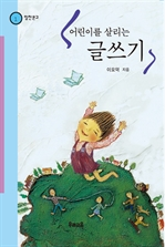 도서 이미지 - 어린이를 살리는 글쓰기