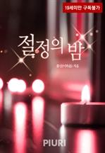 도서 이미지 - 절정의 밤