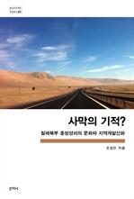 도서 이미지 - 사막의 기적?