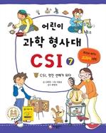 도서 이미지 - 어린이 과학 형사대 CSI 7