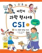 도서 이미지 - 어린이 과학 형사대 CSI 8
