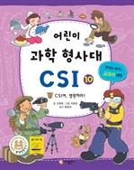 도서 이미지 - 어린이 과학 형사대 CSI 10