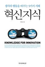 도서 이미지 - 혁신지식 (체험판)