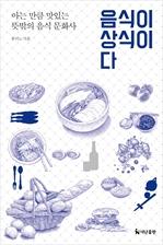 도서 이미지 - 음식이 상식이다 [할인]