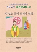 도서 이미지 - 창선 감의록 (상)
