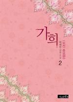 도서 이미지 - 가희 (외전증보판)