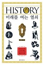 도서 이미지 - HISTORY 미래를 여는 열쇠