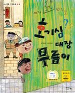 도서 이미지 - 호기심 대장 1학년 무름이