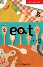 도서 이미지 - eat