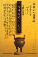 도서 이미지 - 명종대왕과 친인척