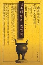 도서 이미지 - 선조대왕과 친인척 1