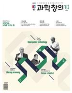 도서 이미지 - 월간 과학창의 2015년 10월호