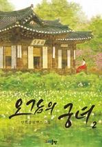 도서 이미지 - 오감의 궁녀