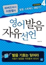 도서 이미지 - 영어발음 자유선언 Extended 4