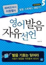 도서 이미지 - 영어발음 자유선언 Extended 5