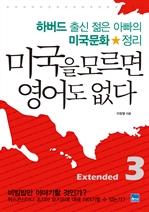 도서 이미지 - 미국을 모르면 영어도 없다 Extended 3