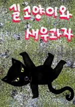도서 이미지 - 길 고양이와 새우 과자