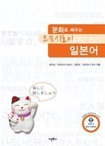 도서 이미지 - 문화로 배우는 오모시로이 일본어