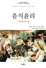 도서 이미지 - 음식윤리