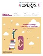 도서 이미지 - 월간 과학창의 2015년 11월호