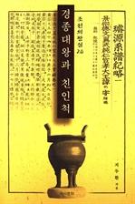 도서 이미지 - 경종대왕과 친인척 -조선의 왕실20