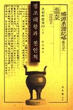 도서 이미지 - 정조대왕과 친인척 : 정조세가-조선의 왕실22-1
