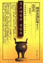 도서 이미지 - 정조대왕과 친인척 : 왕비와 후궁-조선의 왕실22-2