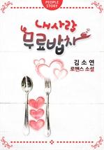 도서 이미지 - 내 사랑 무료밥차