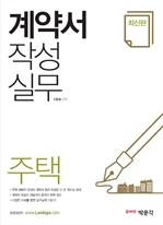 도서 이미지 - 계약서 작성 실무(주택) - 주택 매매와 임대차 계약서 등의 작성을 한 권으로 해결